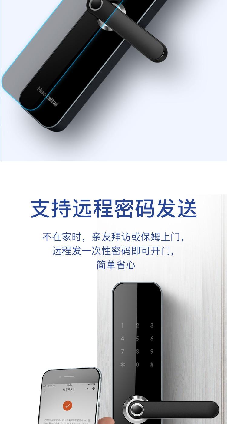 智慧好太太(Haotaitai) H1指纹锁密码锁